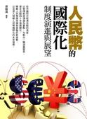 (二手書)人民幣的國際化:制度演進與展望