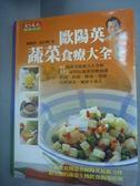 【書寶二手書T5/養生_JIY】歐陽英蔬菜食療大全II_原價420_歐陽英