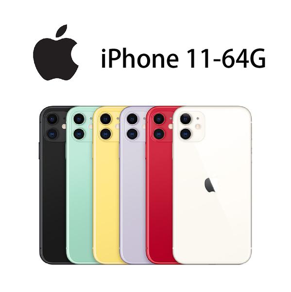 APPLE iPhone 11(新版) 6.1吋 64G《贈9H鋼化玻保》[24期0利率]