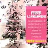 聖誕樹 耶誕節裝飾聖誕樹家用擺件臥室1.5/2米商場粉色白雪鬆植絨樹套餐 T2色