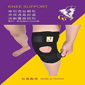 護具 涼爽型運動護膝 GoAround 10吋涼感加強支撐型護膝(1入) 醫療護具 涼感透氣 跑步 登山 運動護膝