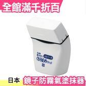 日本 LEC 激落君 鏡子防霧氣塗抹器 B-856 鏡面防霧 不起霧 廁所打掃 清潔 過年掃除【小福部屋】
