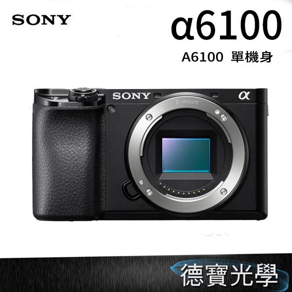 (預購) 【SONY】a6100 BODY 單機身 公司貨 a系列 相機推薦 德寶光學 索尼 sony