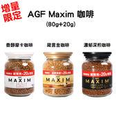 增量限定 日本 AGF Maxim 即溶咖啡 (80g+20g) 3款可選 ◎花町愛漂亮◎HE