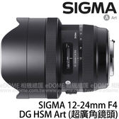 SIGMA 12-24mm F4 DG HSM ART 版 (24期0利率 免運 恆伸公司貨三年保固) 超廣角鏡頭