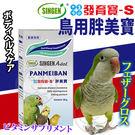 【zoo寵物商城】發育寶-S》鳥用胖美寶...