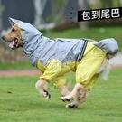 快速出貨金毛狗狗雨衣中大型犬寵物雨披大狗雨天衣服薩摩耶防水全包