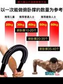臂力器 臂力棒家用健身器材男臂力器胸肌訓練可調節握力棒女多功能擴胸器JY