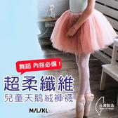 金滿意 天鵝絨 兒童超柔韻律褲襪 兒童褲襪/內搭褲襪/舞蹈襪 台灣製造