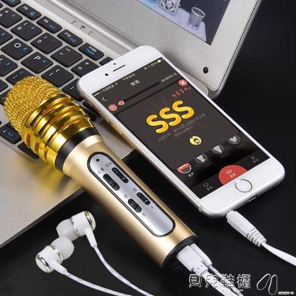 麥克風全民k歌麥克風話筒手機全名K歌唱歌神器安卓蘋果通用吧帶耳機聲卡 貝兒鞋櫃