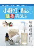 (二手書)小蘇打+醋的無毒清潔法