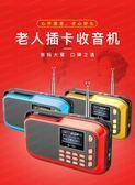 不見不散 H1 收音機老人播放器便攜式迷你小音箱插卡充電老年 【熱賣新品】