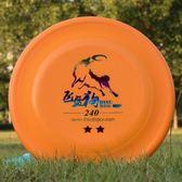 飛盤240mm專業賽級邊牧訓犬飛盤狗專用飛碟滯空久【極簡生活館】