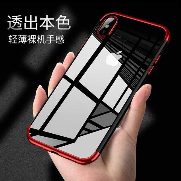 【SZ62】三段式電鍍TPU iPhone Xs手機殼 iPhone XR iPhone XS Max 軟殼手機殼