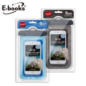 【2入組】E-books N36 鎖扣式智慧手機防水保護袋藍色2入