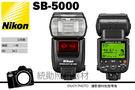 NIKON SB-5000 SB5000 外接式 閃光燈 無線電控制 總代理公司貨