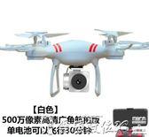 無人機超長續航遙控飛機無人機高清專業直升飛機玩具四軸飛行器航模 【全網最低價】