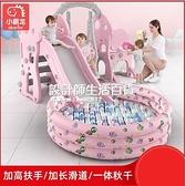 溜滑梯 兒童滑滑梯室內家用秋千滑梯組合嬰兒小孩小型寶寶玩具家庭樂園 NMS設計師