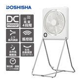 日本DOSHISHA 收納風扇 FLT-254D WH贈DOSHISHA 隨行膠囊扇 FTT-302U BL