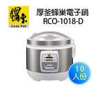 【CookPot 鍋寶】RCO-1018...