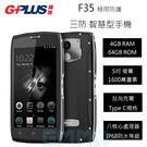 破盤下殺 全新 現貨 G-Plus F35 5吋 4G/64G 1600萬畫素 八核心 IP68防水塵耐摔 三防 智慧型手機