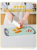 切菜板小麥秸稈切菜板砧板占板刀板實木塑料家用抗菌防霉水果宿舍小案板LX榮耀 新品