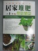 【書寶二手書T5/園藝_YHL】居家堆肥活用百科_黃鵬錡