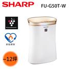 【SHARP夏普】~12坪 自動除菌離子空氣清淨機 FU-G50T(白) 免運費