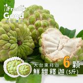 【鮮食優多】鮮甜大台東釋迦5斤(6顆)