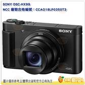新春活動 送原廠包+清潔組+保護貼 SONY DSC-HX99 數位相機 台灣索尼公司貨 4K 24-720mm 隨身機
