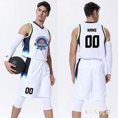 籃球服套裝男定制隊服學生比賽訓練籃球衣印字透氣背心球服籃球服 QQ20477『MG大尺碼』