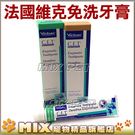 ◆MIX米克斯◆維克C.E.T酵素免洗牙膏-牛強效型肉口味/香草薄荷二款,可去除牙菌斑及口臭