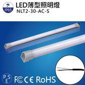 LED 薄型燈 NLT2-30-AC-S 光通量2100lm 照度440lx 機內燈 /條燈/照明燈/配電箱