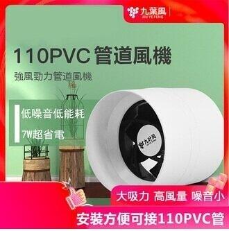 現貨 管道抽風機洗手間墻壁墻孔換氣扇廁所通風管PVC管排氣扇110V 速出【99免運】