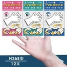 【九元生活百貨】三花 PVC透明手套/12支 H368型 無蛋白 無粉 耐油 美髮 清潔 檢驗 隔離 園藝