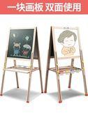 小黑板 兒童寶寶畫板雙面磁性小黑板可升降畫架支架式家用白板涂鴉寫字板 限時搶購