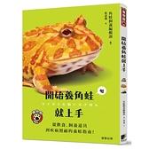 開始養角蛙就上手(從飲食.飼養道具到疾病照顧的養蛙指南)