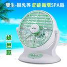 攏免等 節能循環SPA扇(台灣製造馬達五年保固)-綠色款(雙生 大力神)