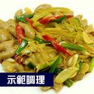 『輕鬆煮』薑絲大腸(230±5g/盒)(...