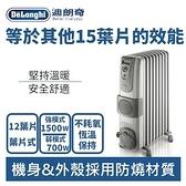 DeLonghi 迪朗奇 KR791215V 12葉片電暖器