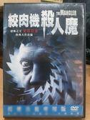 影音專賣店-H12-018-正版DVD*電影【絞肉機殺人魔】-恐怖之王史蒂芬金經典大改編