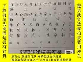 二手書博民逛書店第一財經罕見新冠肺炎抗擊實錄Y258863