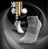 襪子男短襪運動襪中筒籃球襪低幫短筒防臭吸汗【3C玩家】