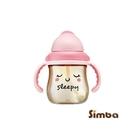 小獅王辛巴Simba 好心情PPSU滑蓋杯250ml-睡飽飽了莓(粉紅)(S8662)〔衛立兒生活館〕
