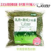 正品經銷-日本WOOLY 自家農園生產高原的早摘提摩西幼割 300g/包 (非代購)