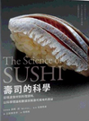 [COSCO代購] W133144 壽司的科學:從挑選食材到料理調味,以科學理論和數據拆解壽司風味的奧祕
