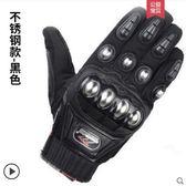 機車手套夏季騎行騎士手套透氣保暖防風摩托車機車騎車防摔格鬥戰術手套 夏洛特