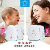 幼兒監控器帶娃哭聲報警器無線監控