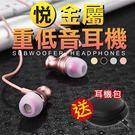 入耳式金屬重低音耳機 金屬入耳式 線控耳機 降噪音 線控 耳塞式 防噪音 有線耳機【DE268】