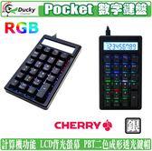 [地瓜球@] Ducky Pocket PBT 計算機 23鍵 機械式 鍵盤 Cherry 銀軸